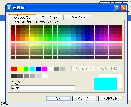 色を変更7