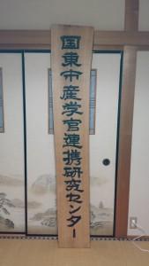 国東市産学官連携研究センターの看板