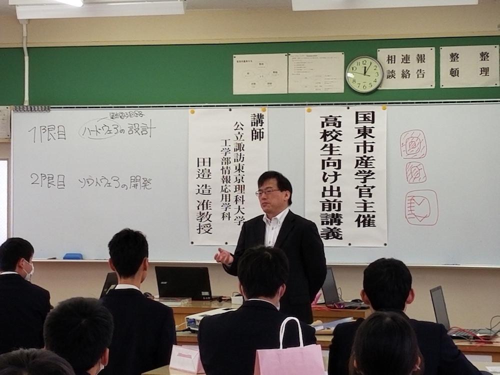 田邉造先生 諏訪東京理科大学