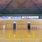志成学園体育館2021